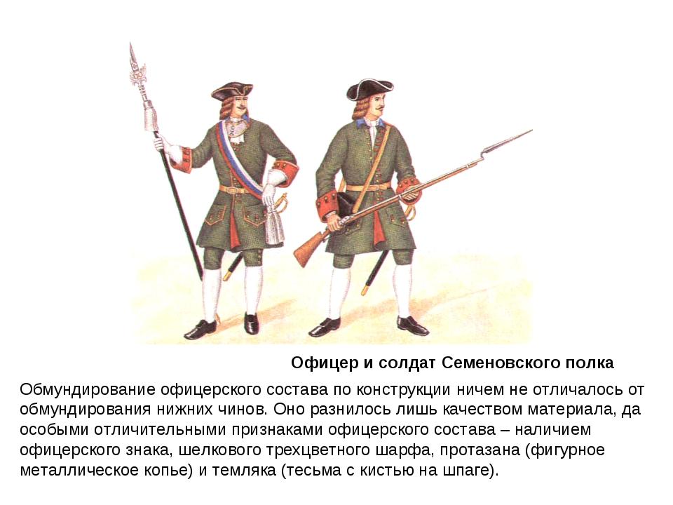 Обмундирование офицерского состава по конструкции ничем не отличалось от обму...