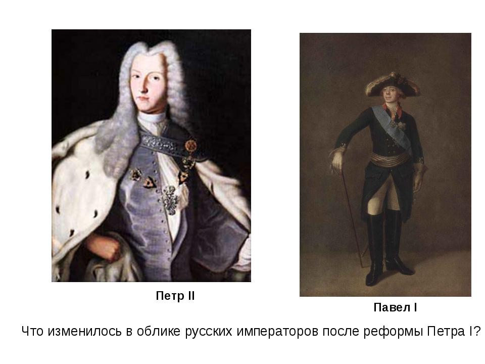 Павел I Петр II Что изменилось в облике русских императоров после реформы Пет...