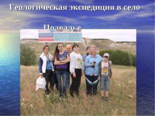 Геологическая экспедиция в село Подвалье.