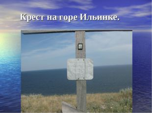 Крест на горе Ильинке.