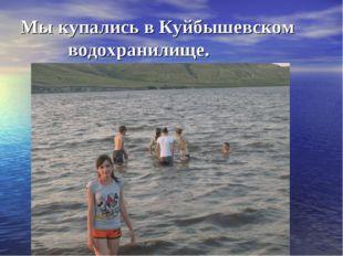 Мы купались в Куйбышевском водохранилище.