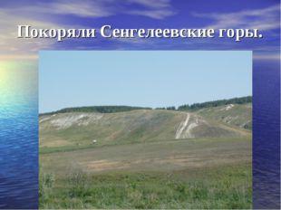 Покоряли Сенгелеевские горы.