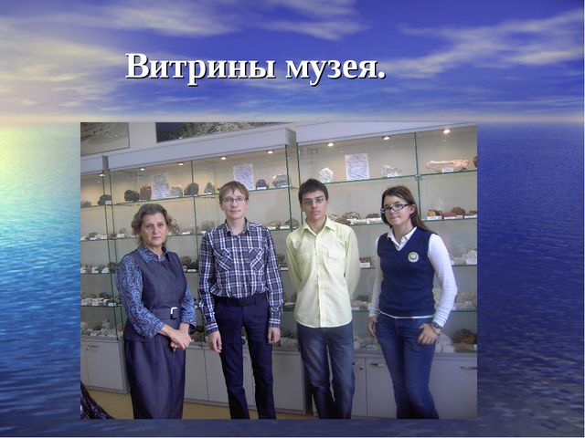 Витрины музея.