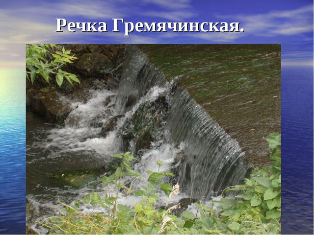 Речка Гремячинская.