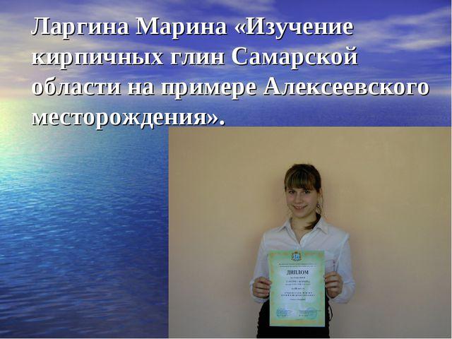 Ларгина Марина «Изучение кирпичных глин Самарской области на примере Алексеев...