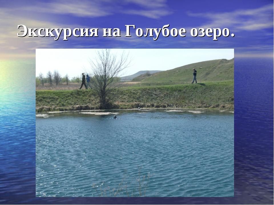 Экскурсия на Голубое озеро.