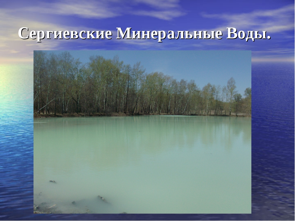 Сергиевские Минеральные Воды.