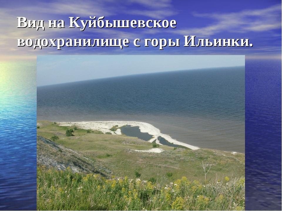Вид на Куйбышевское водохранилище с горы Ильинки.