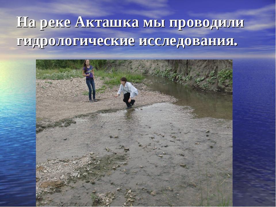 На реке Акташка мы проводили гидрологические исследования.