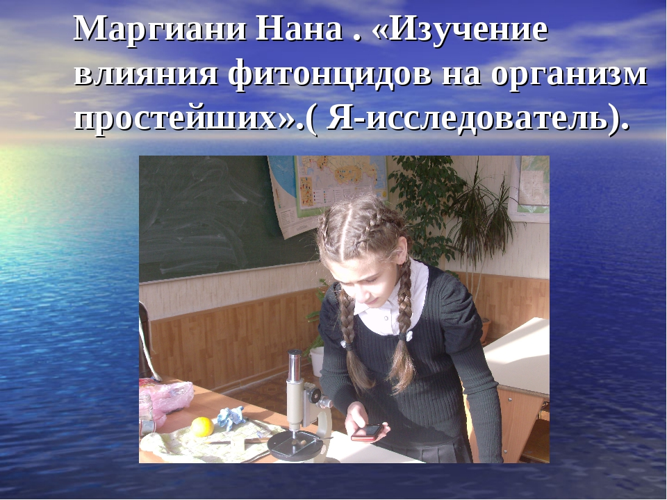 Маргиани Нана . «Изучение влияния фитонцидов на организм простейших».( Я-иссл...