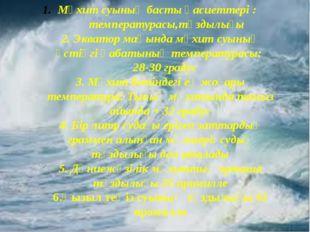 Мұхит суының басты қасиеттері : температурасы,тұздылығы 2. Экватор маңында мұ