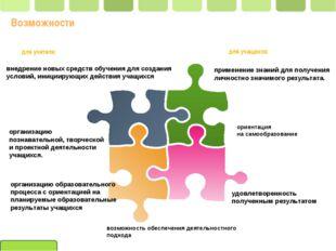 Возможности организацию образовательного процесса с ориентацией на планируемы