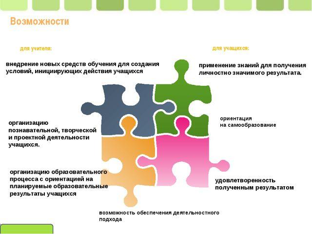 Возможности организацию образовательного процесса с ориентацией на планируемы...