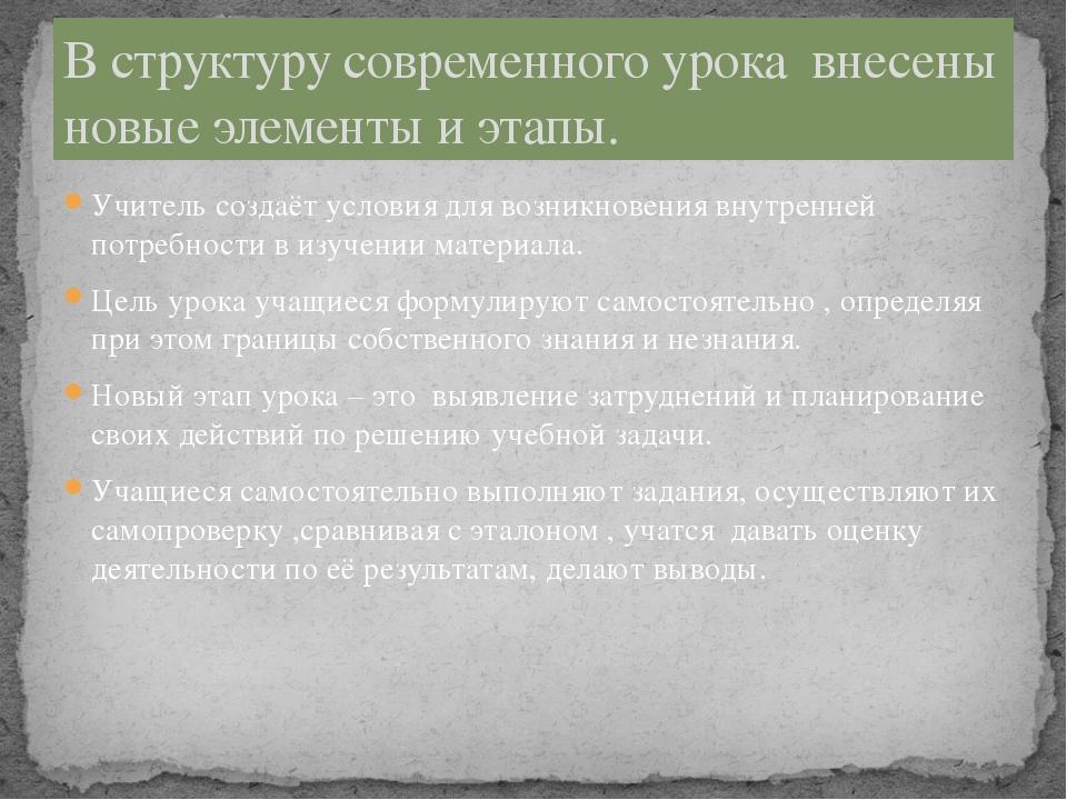 Учитель создаёт условия для возникновения внутренней потребности в изучении м...