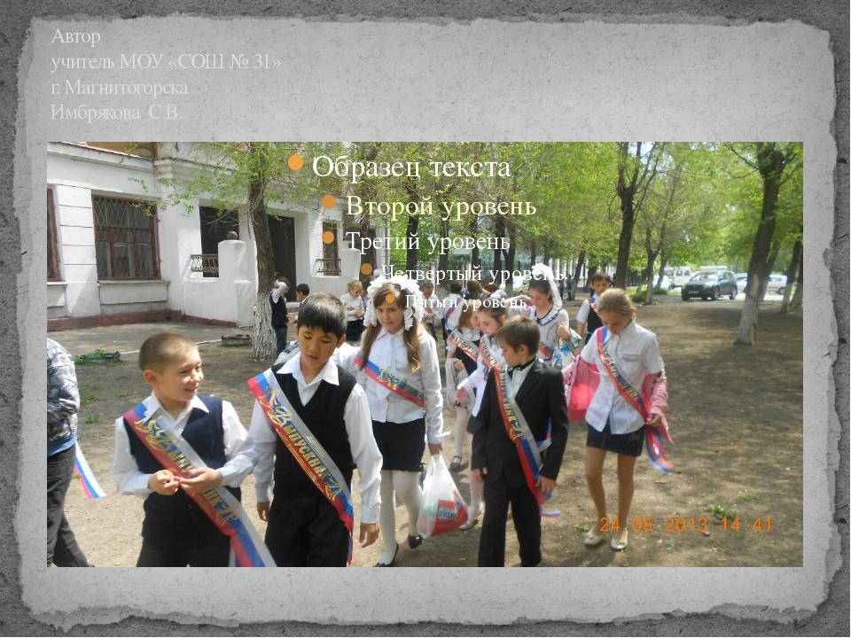 Автор учитель МОУ «СОШ № 31» г. Магнитогорска Имбрякова С.В.