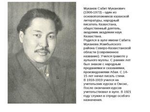 МукановСабит Муканович (1900-1973) - один из основоположников казахской лите