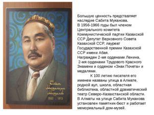 Большую ценность представляет наследие Сабита Муканова. В 1956-1966 годы был