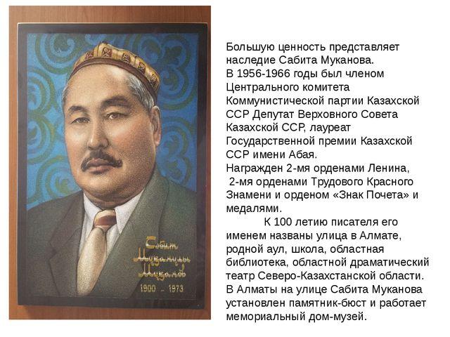 Большую ценность представляет наследие Сабита Муканова. В 1956-1966 годы был...