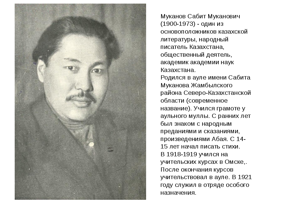 МукановСабит Муканович (1900-1973) - один из основоположников казахской лите...