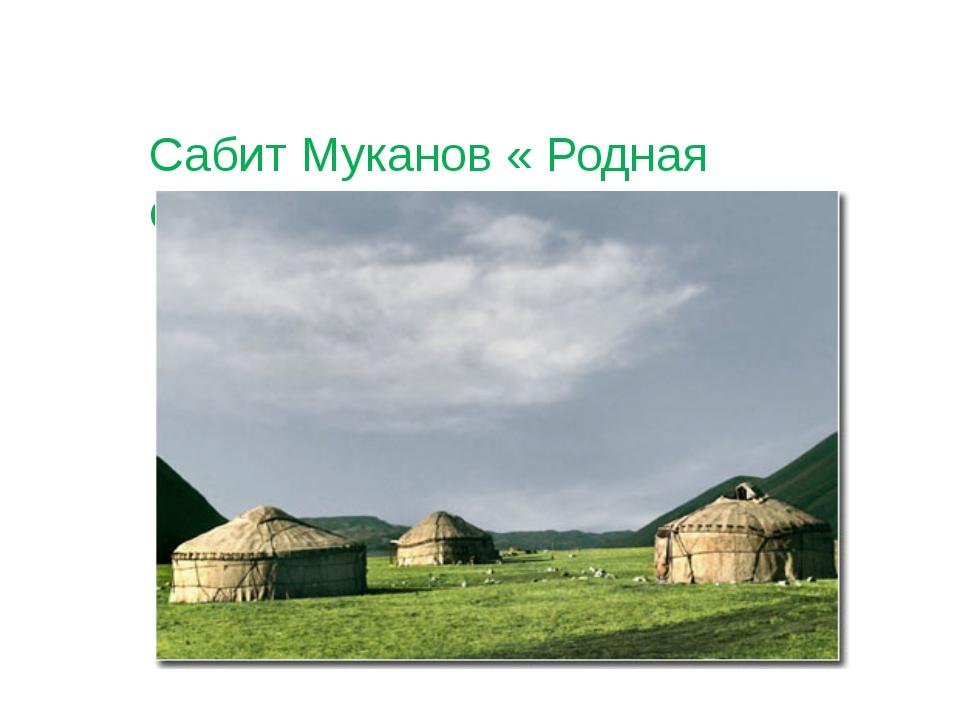 Сабит Муканов « Родная степь»