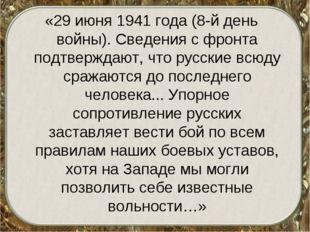 «29 июня 1941 года (8-й день войны). Сведения с фронта подтверждают, что русс