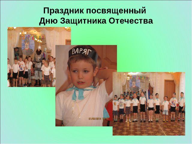 Праздник посвященный Дню Защитника Отечества