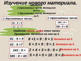 Изучение нового материала. Запишите: 2 трехзначных числа, делящихся на 9 и 2