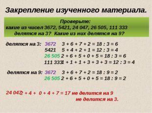 Проверьте: какие из чисел 3672, 5421, 24 047, 26 505, 111 333 делятся на 3? К