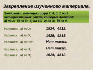 Закрепление изученного материала. Записать с помощью цифр 2, 4, 5, 1 по 2 чет