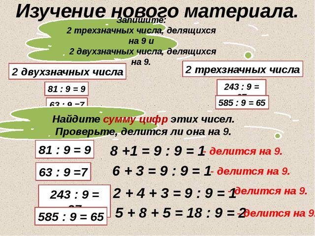 Изучение нового материала. Запишите: 2 трехзначных числа, делящихся на 9 и 2...