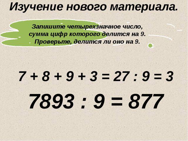 Изучение нового материала. Запишите четырехзначное число, сумма цифр которог...