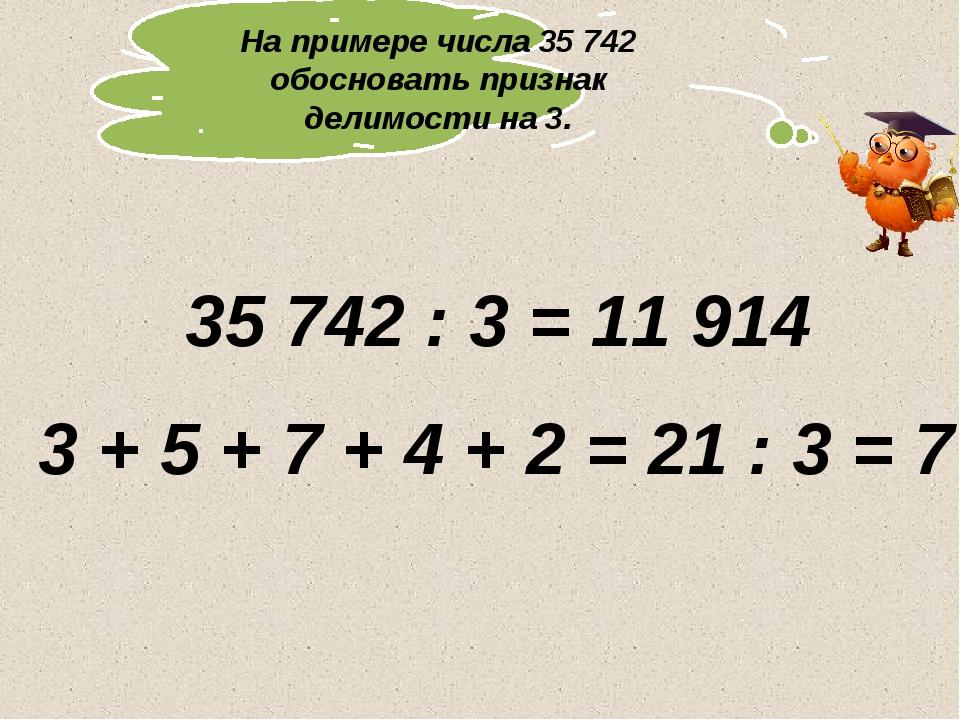 На примере числа 35 742 обосновать признак делимости на 3. 35 742 : 3 = 11 91...