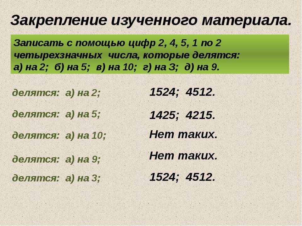 Закрепление изученного материала. Записать с помощью цифр 2, 4, 5, 1 по 2 чет...