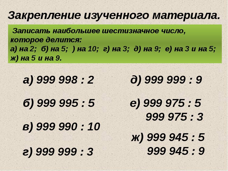 Закрепление изученного материала. Записать наибольшее шестизначное число, кот...