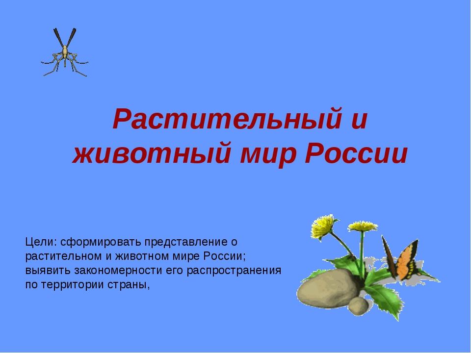 Растительный и животный мир России Цели: сформировать представление о растите...
