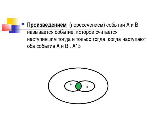 Произведением (пересечением) событий А и В называется событие, которое счита...