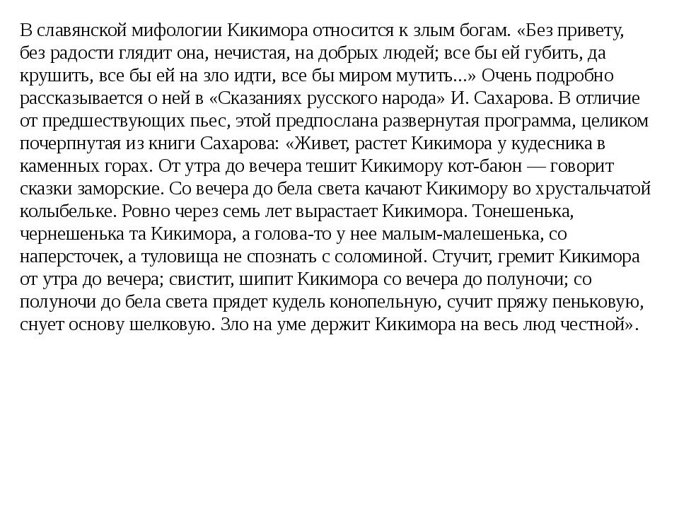 В славянской мифологии Кикимора относится к злым богам. «Без привету, без рад...