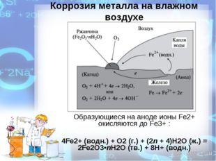 Образующиеся на аноде ионы Fe2+ окисляются до Fe3+ : 4Fe2+ (водн.) + O2 (г.)