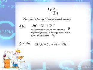 Окисляется Zn, как более активный металл А (-) отщепляющиеся от его атомов пе
