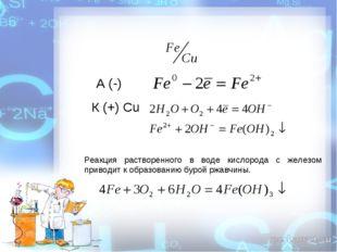 А (-) К (+) Cu Реакция растворенного в воде кислорода с железом приводит к об