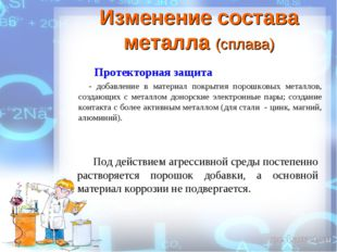 Изменение состава металла (сплава) Протекторная защита - добавление в матери