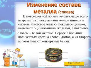 В повседневной жизни человек чаще всего встречается с покрытиями железа цинк