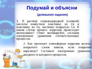 Подумай и объясни (домашнее задание) 1. В раствор хлороводородной (соляной) к