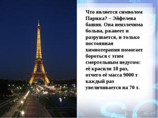 Что является символом Парижа? – Эйфелева башня. Она неизлечима больна, ржавее