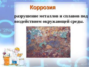 разрушение металлов и сплавов под воздействием окружающей среды. Коррозия