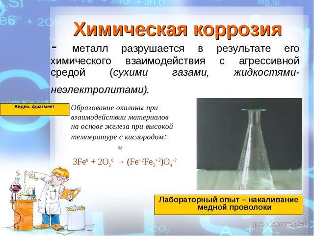 Химическая коррозия - металл разрушается в результате его химического взаимод...