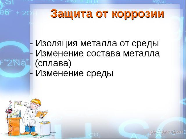 Защита от коррозии - Изоляция металла от среды - Изменение состава металла (с...
