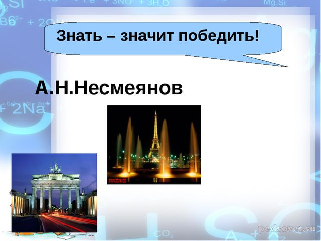 А.Н.Несмеянов Знать – значит победить!