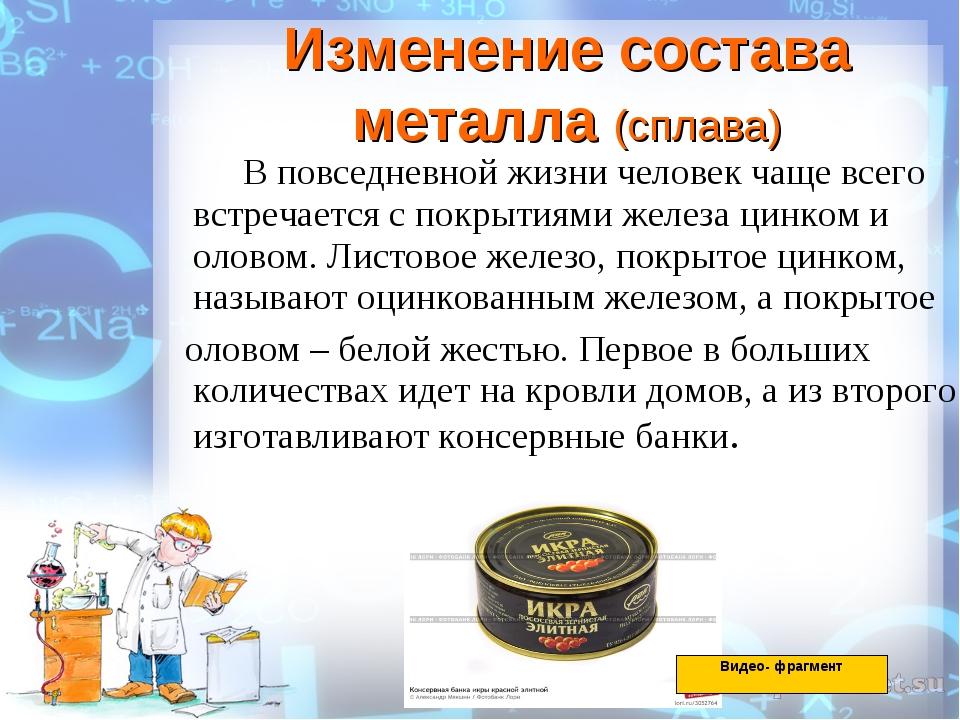В повседневной жизни человек чаще всего встречается с покрытиями железа цинк...