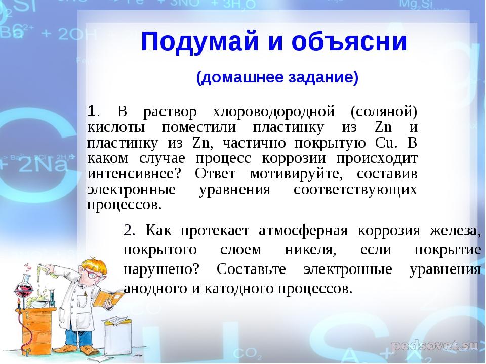 Подумай и объясни (домашнее задание) 1. В раствор хлороводородной (соляной) к...
